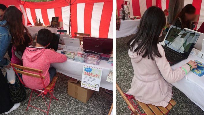 京田辺産業祭タイピング体験