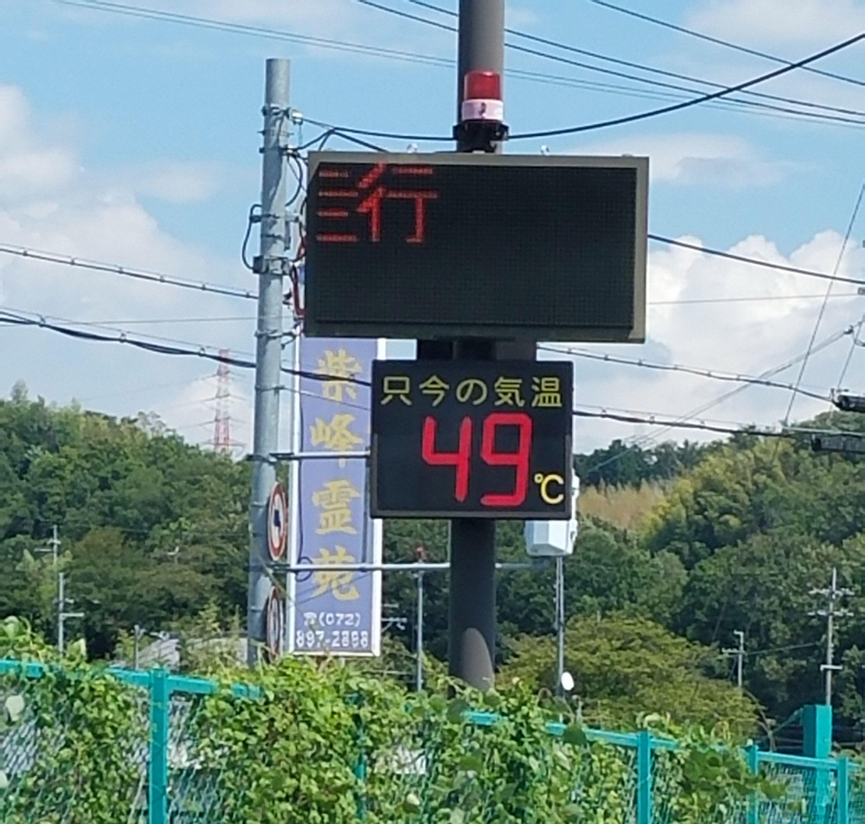 交差点の気温計