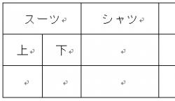 word表